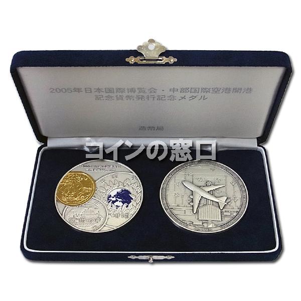EXPO'2005愛知 中部国際空港純銀メダル