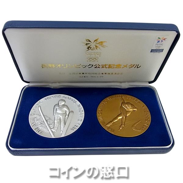 長野オリンピック公式記念メダル(銀・銅)メダル