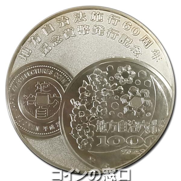 地方自治60周年記念メダル【純銀製】
