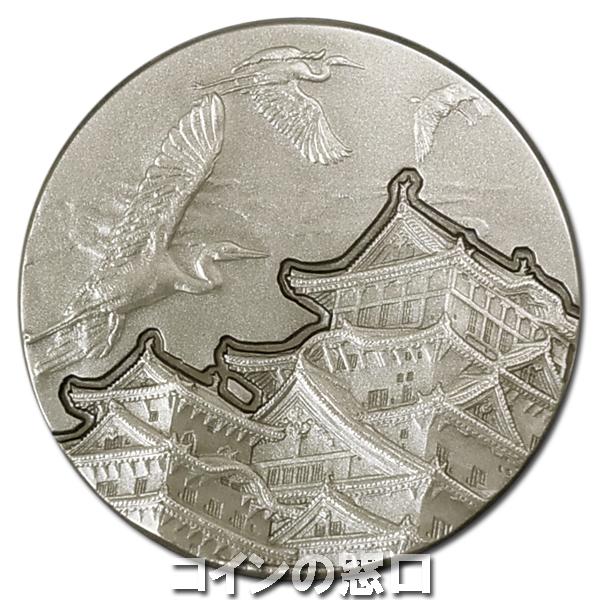 国宝章牌『姫路城』純銀メダル