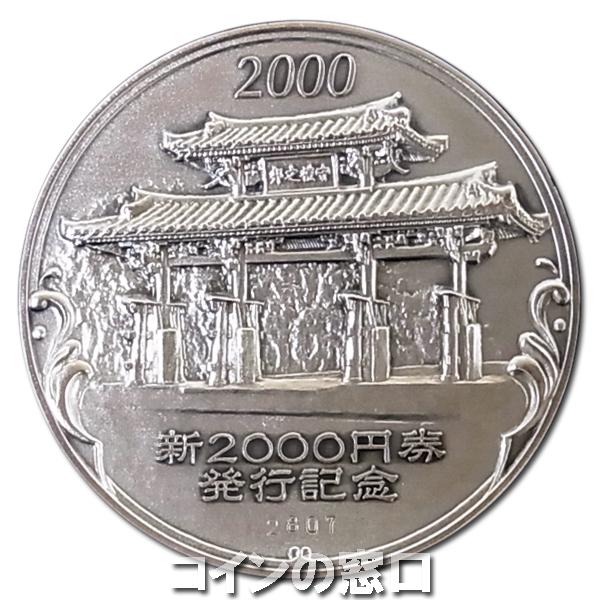 2000円券発行記念銀メダル