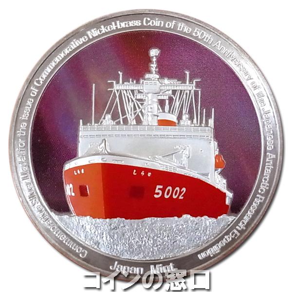 南極地域観測50周年記念貨幣 発行記念メダル 【純銀製】