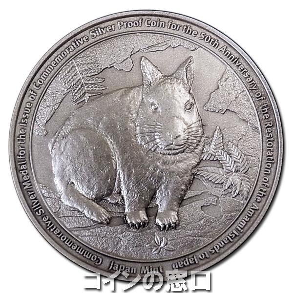 アマミノクロウサギ銀メダル
