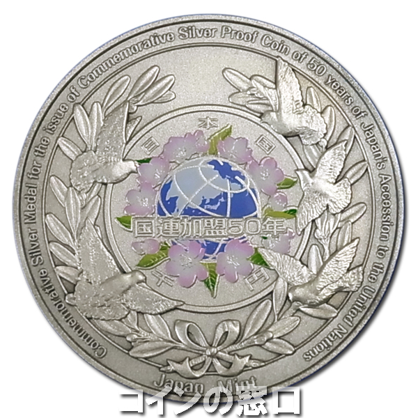 国際連合加盟50周年記念貨幣 発行記念メダル【純銀製】
