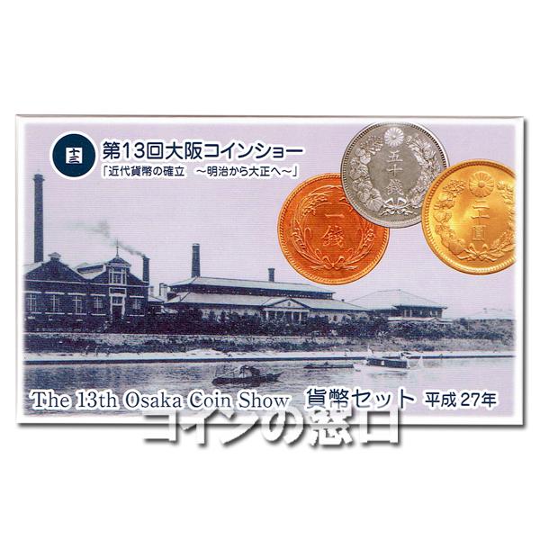 平成27年(2015年) 第13回大阪コインショー 貨幣セット