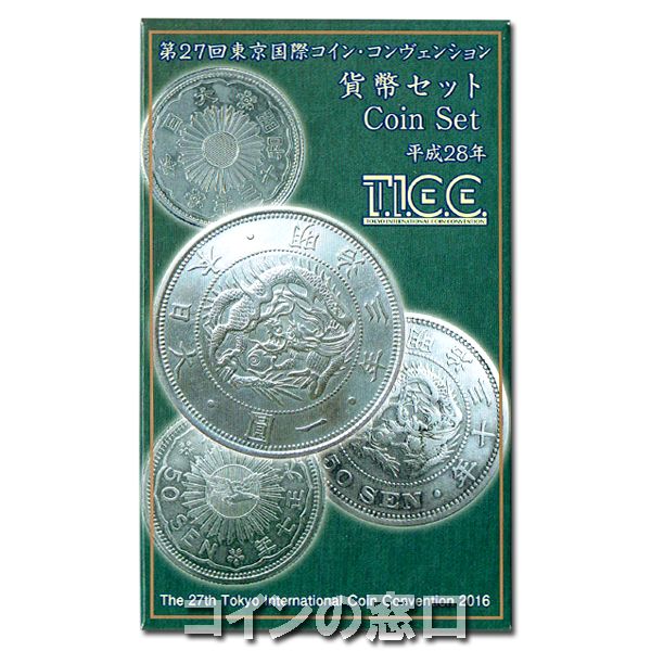 2016年第27回TICC東京コイン・コンヴェンション貨幣セット