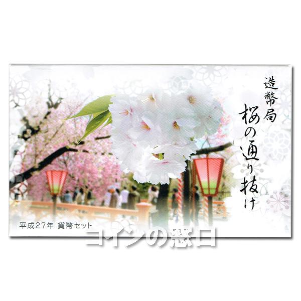 2015年桜の通り抜け貨幣セット