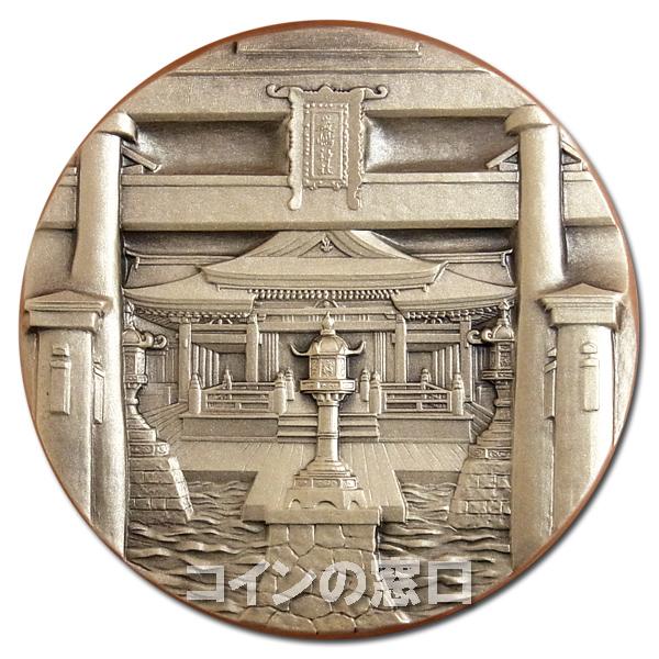 国宝章牌 『厳島神社』純銀メダル