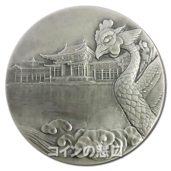 国宝章牌 『平等院』純銀メダル