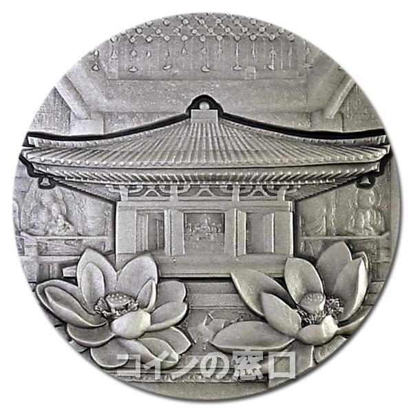 国宝章牌 『中尊寺』純銀メダル