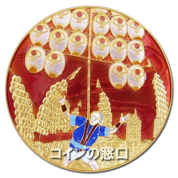 七宝章牌『秋田竿燈まつり』純銀メダル