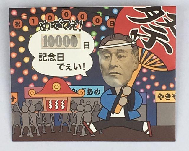 「10000日記念日」ポチ袋 3枚セット