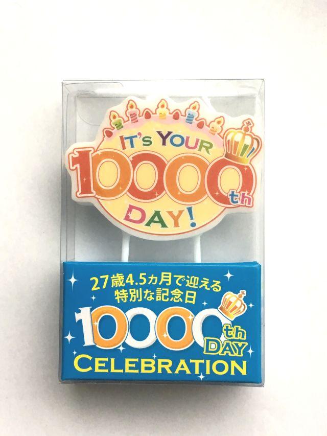 「10000日記念日」ケーキキャンドル