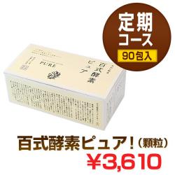 【定期コース】 百式酵素ピュア3箱(代引・後払) ※送料無料&特別割引