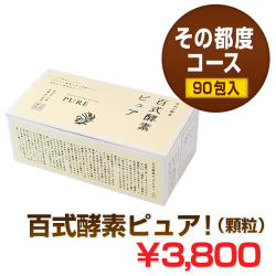【その都度コース】 百式酵素ピュア4箱 ※送料無料&割引率5%