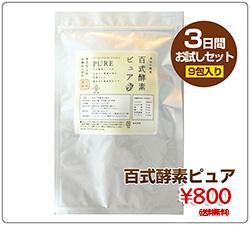 【お試しサンプル】 百式酵素ピュア3日分(9包) ※メール便、送料無料、お一人1個まで