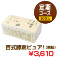 【定期コース】 百式酵素ピュア1箱(代引・後払) ※送料別