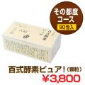 【その都度コース】 百式酵素ピュア1箱 ※送料別