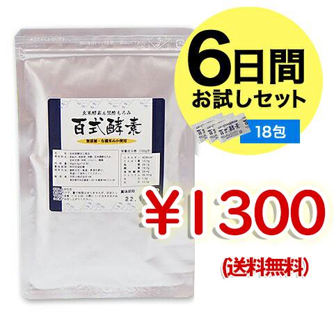 【お試しサンプル】 百式酵素6日分(18包) ※メール便、送料無料、お一人1個まで。