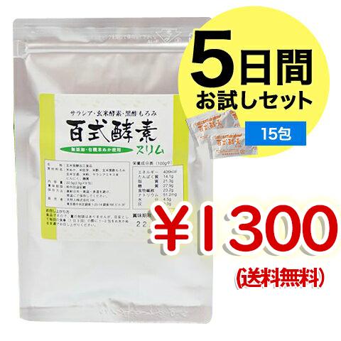 【お試しサンプル】 百式酵素スリム5日分(15包) ※メール便、送料無料、お一人1個まで。
