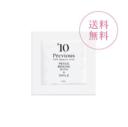 美容液 S&H agingcare serum 5日分 各1ml