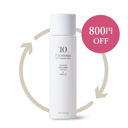 化粧水 S&H agingcare lotion 120ml 定期コース