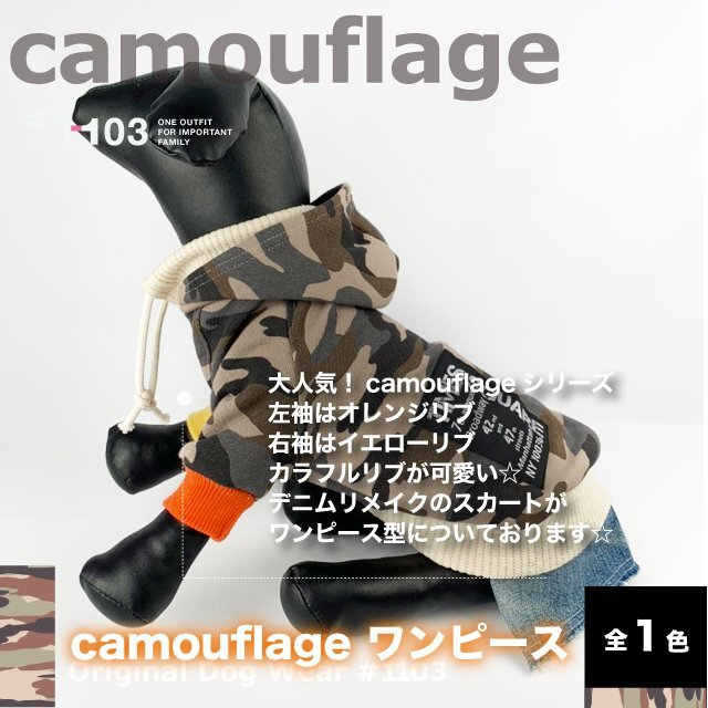 camouflage ワンピース