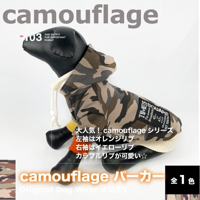 camouflage パーカー