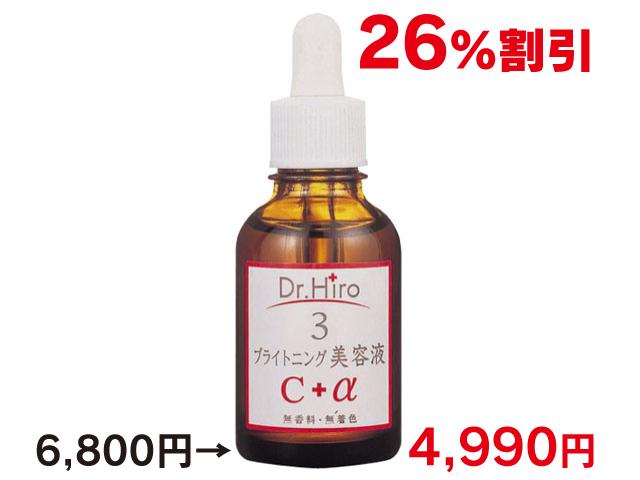 ブライトニング美容液C+α 1個