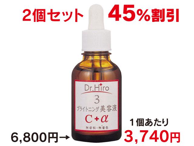 ブライトニング美容液C+α 2個セット