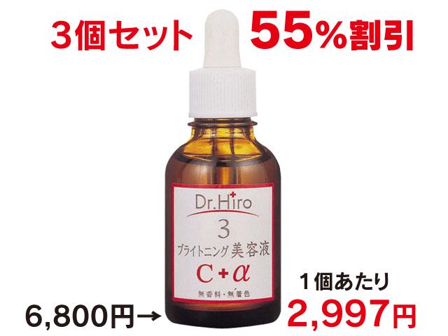 ブライトニング美容液C+α 3個セット