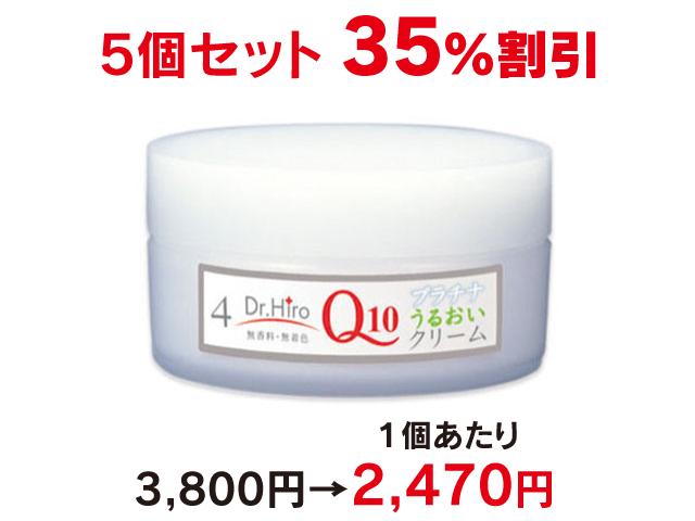 プラチナQ10うるおいクリーム 5個セット