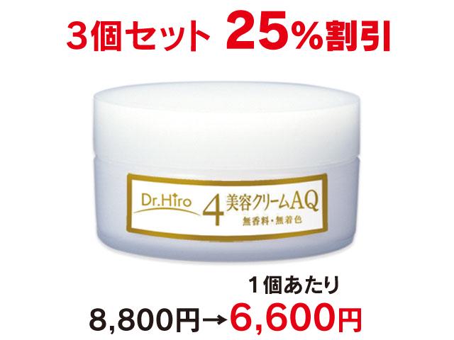 美容クリームAQ 3個セット