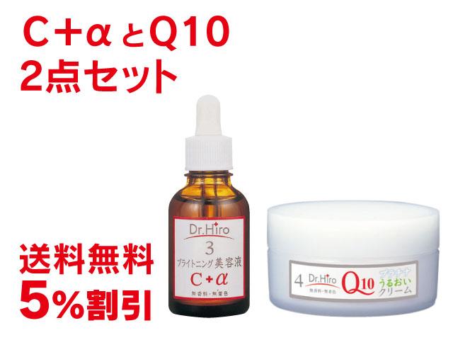 C+αとQ10の2点セット