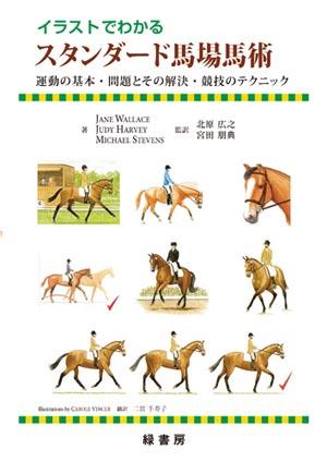 イラストでわかる スタンダード馬場馬術
