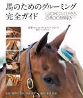 馬のためのグルーミング完全ガイド