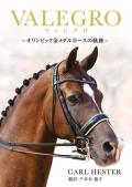 VALEGRO 〜オリンピック金メダルホースの軌跡〜