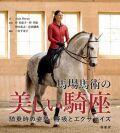 馬場馬術の美しい騎座