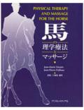 馬の理学療法とマッサージ
