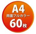 A4 60枚