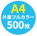 kata500a4