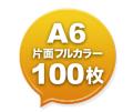 A6片面フルカラー100枚