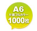 A6片面フルカラー1000枚