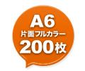 A6片面フルカラー200枚