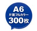 A6片面フルカラー300枚