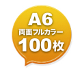 A6両面フルカラー100枚