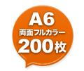 A6両面フルカラー200枚