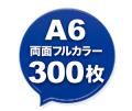 A6両面フルカラー300枚