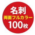 100ryo