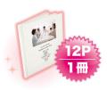 想いでアルバム12p1冊
